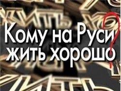 Новость на Newsland: Московский грек: почему в России жить хорошо