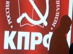 Новость на Newsland: КПРФ рассматривает возможность бойкотировать заседания Госдумы