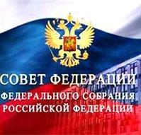 Совет Федерации одобрил введение моратория на действие ДОВСЕ