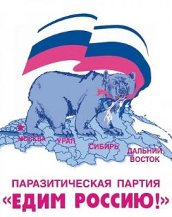 Рейтинг «Единой России» падает на 3% в неделю