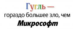 Google - конгломерат добра?