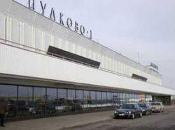 Аэропорт «Пулково» перешел в собственность Санкт-Петербурга
