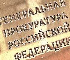 Генпрокуратура РФ предлагает ввести контроль в интернете