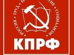 Новость на Newsland: Коммунисты проведут партийный съезд, как 40 лет назад