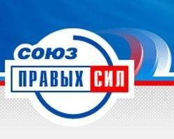 Чтобы вернуть 60 миллионов рублей избирательного залога, СПС готов отказаться от выборов
