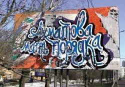 Ахматова — мать порядка: ADCR и McCann Erickson Russia разработали социальный креатив (фото)