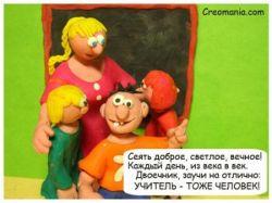 Забойный креатиффчег из пластилина: учитель - тоже человек! (фото)