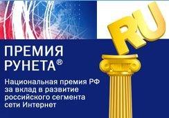 """Комитет \""""Премии Рунета\"""" определил 10 лидирующих проектов"""