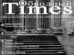 """Публикация \""""Баллады о ментах\"""" с главным героем Владимиром Путиным привела к закрытию журнала \""""Обводный Times\"""""""