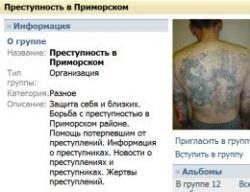 """Милиционеры Санкт-Петербурга начали искать преступников на сайте \""""Вконтакте\"""""""