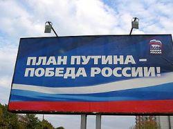 """В Назрани растоптали \""""План Путина\"""""""