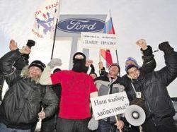 Два дня забастовки обойдутся «Форду» в шестьсот машин