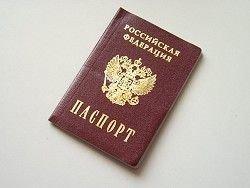 При получении паспорта россияне будут произносить клятву