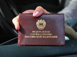 ФСО потратит 45 млн рублей на мобильную лабораторию