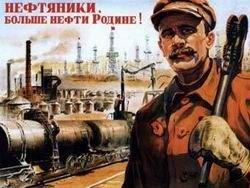 Зарплаты нефтянников в России и мире