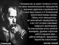 Максим Горький о фашизме
