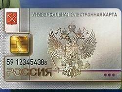 Власти РФ планируют отменить обязательную выдачу УЭК