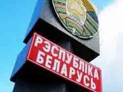 Власти Беларуси против упрощения визового режима с ЕС