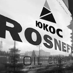 """Нефтяная компания \""""ЮКОС\"""" канула в Лету"""