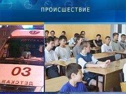 В пермской школе распылен неизвестный газ