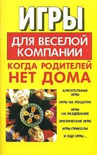 В Петербурге продают книгу, где детям советуют смешивать водку с пивом
