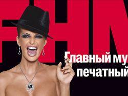 """Антимонопольщикам не понравилась реклама FHM про \""""мужской печатный орган\"""""""