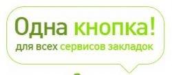 """Новый стартап - \""""Одна кнопка\"""" - для всех закладочных сервисов"""