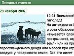 Всероссийский сайт о погоде демонстрирует животный секс