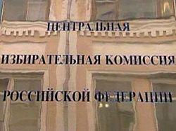 ЦИК РФ: конкурс на выборах депутатов Госдумы составит примерно десять человек на место