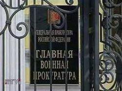 Новость на Newsland: Объекты ТОФ хотели продать по цене, заниженной на 100 млн рублей