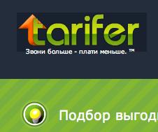 Tarifer.Ru - сервис подбора сотового тарифа