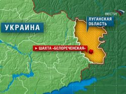 Из шахты в Луганской области эвакуированы 253 шахтера