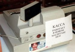 """ФСБ взяла под контроль все кассовые аппараты в стране: борьба с \""""черным налом\"""" оказалась весьма прибыльным делом"""