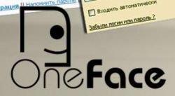 One-Face.ru. Вход на все твои сайты одним движением