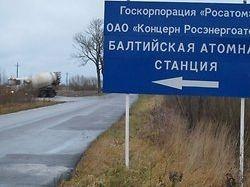 Литва против строительства Балтийской АЭС
