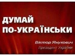 Новость на Newsland: На Украине русских заставляют украинизировать имена