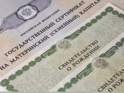 Новость на Newsland: Материнский капитал смогут выдавать наличными