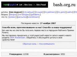 """Народную \""""Премию Рунета\"""" получил \""""Башорг.Ру\"""""""