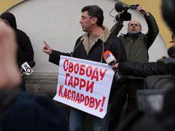 Милиция разогнала пикет в поддержку Гарри Каспарова у ГУВД Москвы