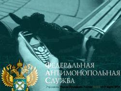 ФАС РФ решила принудительно реорганизовать ряд крупных предприятий