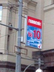"""Столица захлебывается в океане билбордов \""""Единой России\"""""""