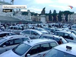 Таксисты заблокировали движение в Риме