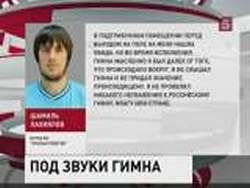Нужно ли исполнять гимн на футбольных матчах РФ?