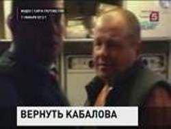Генпрокуратура РФ просит Минск выдать Сергея Кабалова