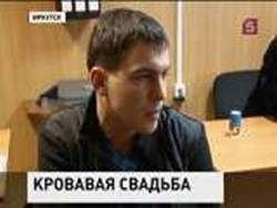 В Иркутске задержан виновник кровавой свадьбы