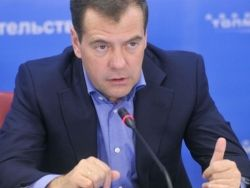 Медведев приказал внести в Госдуму закон о мегарегуляторе