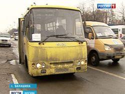 В Балашихе прошёл рейд по нелегальным маршруткам