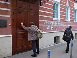 ГП обвинила НКО в нежелании регистрироваться
