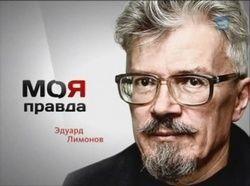 Эдуард Лимонов: нам не дадут жить спокойно
