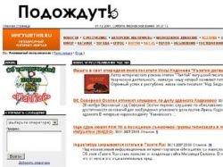 """Владелец \""""Ингушетии.Ru\"""" закроет сайт по просьбе отца"""